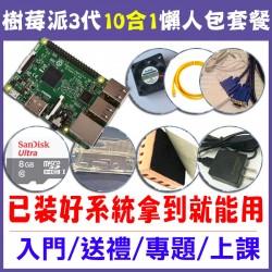 樹莓派3 10合1含風扇懶人包套餐 / 入門學習套件