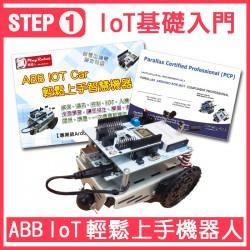 ABB IOT Car  輕鬆上手智慧機器人  (Email詢價)