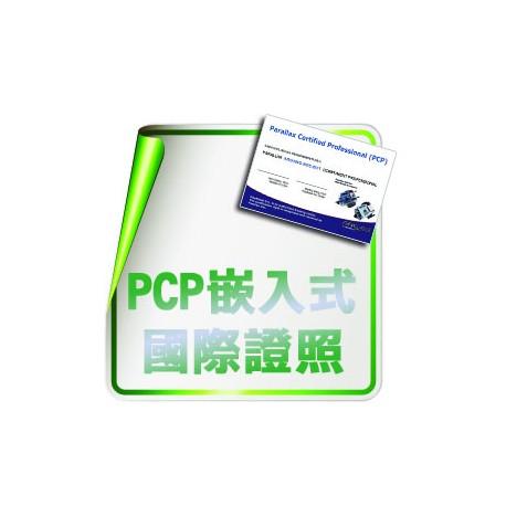PCP嵌入式國際證照
