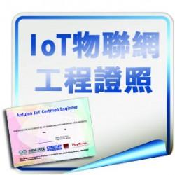 Arduino IoT 物聯網實務工程師專業國際認證