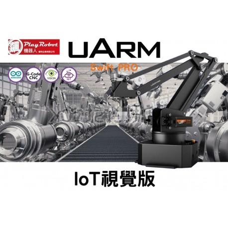 uArm Swift Pro 機械手臂
