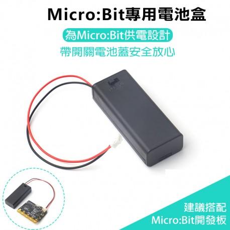Micro:bit 電池盒