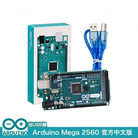 Arduino MEGA 2560 控制板(Rev 3) (中國製)