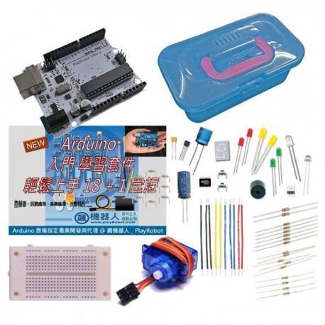 Arduino 初學入門DIY套組 (輕鬆上手18+1堂課)