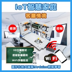 微課程 IoT智慧家庭 客廳情境
