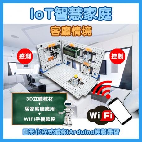 Arduino IOT智慧家庭 客廳情境 微課綱