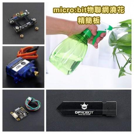 Micro:bit+OBLOQ-IoT模組物聯網澆花(不含Micro:bit)