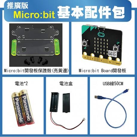 推廣版Micro:bit 基本配件包