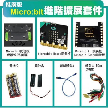 推廣版Micro:bit進階擴展套件