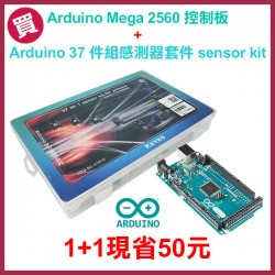 Arduino Mega 2560  +37 件組感測器套件