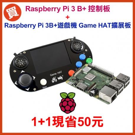 Raspberry Pi 3 B+  + 遊戲機 Game HAT擴展板