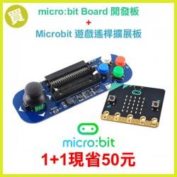 micro:bit Board 開發板  + micro:bit 遊戲遙桿擴展板