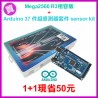 Mega2560 R3相容板+Arduino 37 件組感測器套件 sensor kit