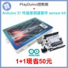 PlayDuino控制板+Arduino 37 件組感測器套件 sensor kit