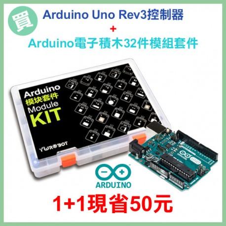 Arduino Uno Rev3控制器+Arduino電子積木32件模組套件