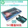 Arduino Uno Rev3 +37 件組感測器套件
