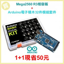 Mega2560 R3相容版 +Arduino電子積木32件模組套件