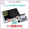 PlayDuino控制板 +Arduino電子積木32件模組套件
