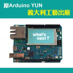 What's Next?  Yun 板 (原Arduino YUN)