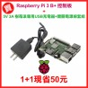 Raspberry Pi 3 B+ + 5V 3A 樹苺派專用USB充電器+開關電源線套組