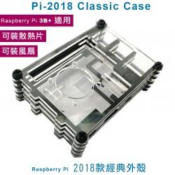 2018款 樹莓派3B+ Pi-Rect  9層主機殼壓克力保護殼