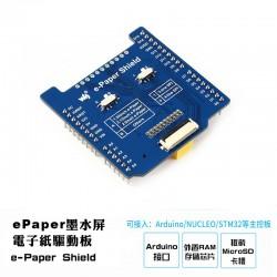 ePaper墨水屏電子紙驅動板