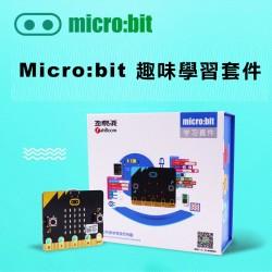 Micro:bit 趣味學習套件(不含Micro:bit)