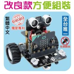 Micro:bit智慧小車機器人套件 (不含Micro:bit)