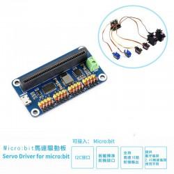 Micro:bit馬達驅動板