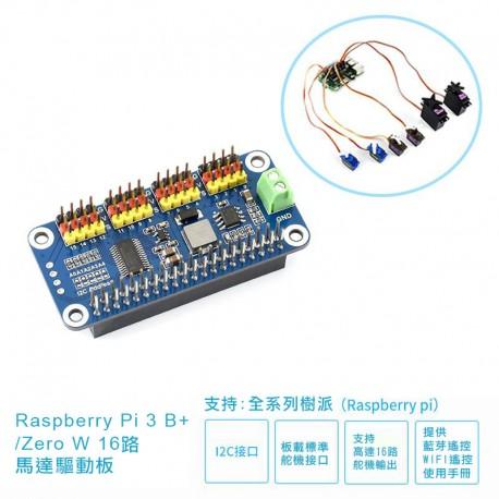 Raspberry Pi 3 B+ /Zero W 16路馬達驅動板