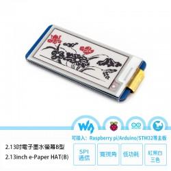 2.13吋 墨水屏電子紙ePaper 紅黑白三色