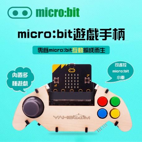 Micro:bit木製單獨遊戲手把套件(不含Micro:bit)
