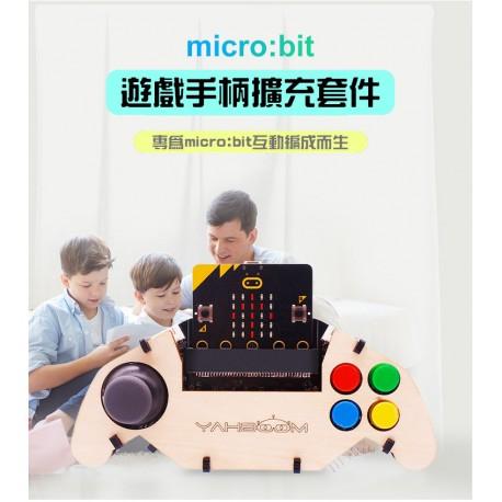Micro:bit木製遊戲手把擴展套件(不含Micro:bit)