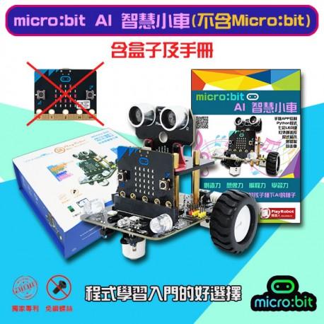 micro:bit AI 智慧小車(不含Micro:bit)  含盒子及手冊