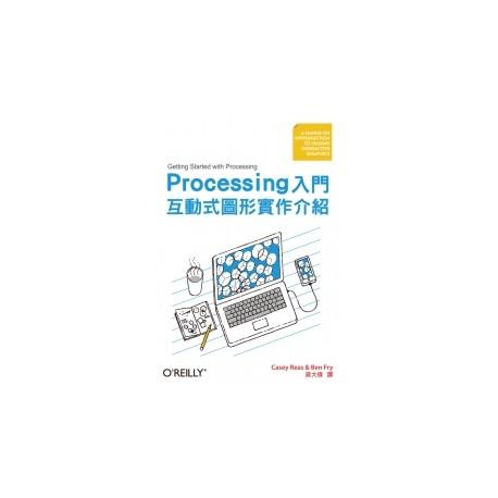 Processing 入門 - 互動式圖形實作介紹