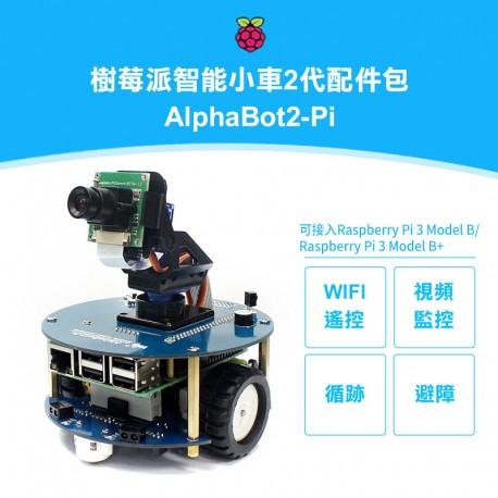 樹莓派3代B智慧小車機器人(不含Pi)