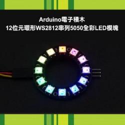 Arduino電子積木 12位元環形WS2812串列5050全彩LED模塊