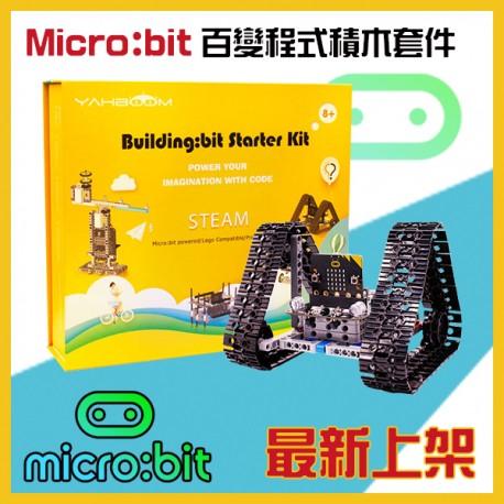 Micro:bit教育積木機器人套件 (不含Micro:bit)