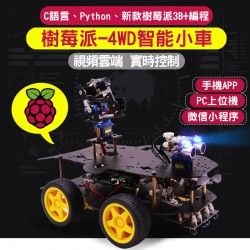 樹莓派3代B智慧小車WiFi無線視覺機器人4WD(周邊裝置全配)
