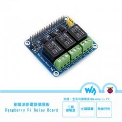 Raspberry Pi B+/3B 繼電器模組