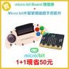 Micro:bit開發板+Micro:bit木製單獨遊戲手把套件