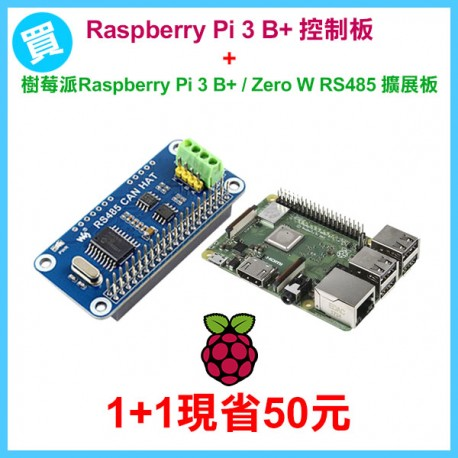 Raspberry Pi 3 B+ 升級控制板+樹莓派Raspberry Pi 3 B+ / Zero W RS485 擴展板