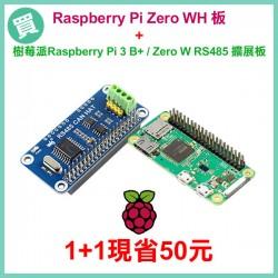 Raspberry Pi Zero WH 板+樹莓派Raspberry Pi 3 B+ / Zero W RS485 擴展板
