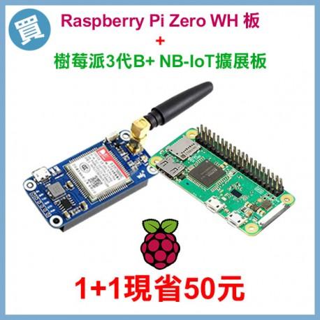 Raspberry Pi Zero WH 板+樹莓派3代B+ NB-IoT擴展板