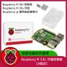 Raspberry Pi 3 B+ 升級控制板【A組合】