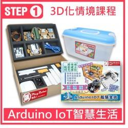 IOT 智慧生活(Arduino )