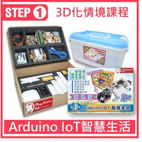 Arduino IOT智慧生活