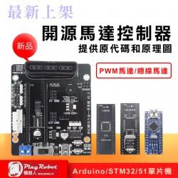 開源馬達控制器(51主控版+STM32主控版+Arduino 主控版三合一)