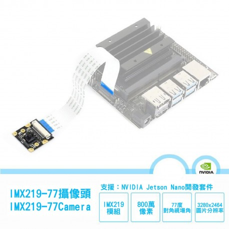 IMX219攝像頭模組 800萬畫素支援NVIDIA Jetson Nano