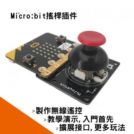 Micro:bit搖杆擴展板